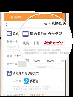 云奇付app2.0Q币寄售系统