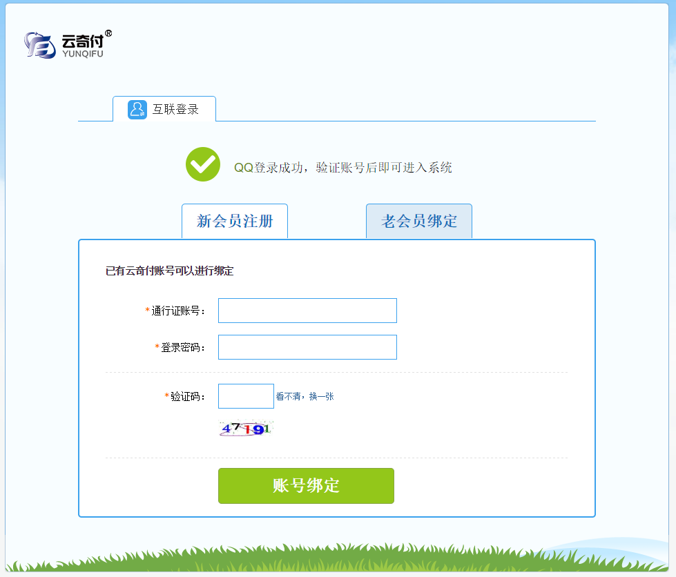 QQ互联登录