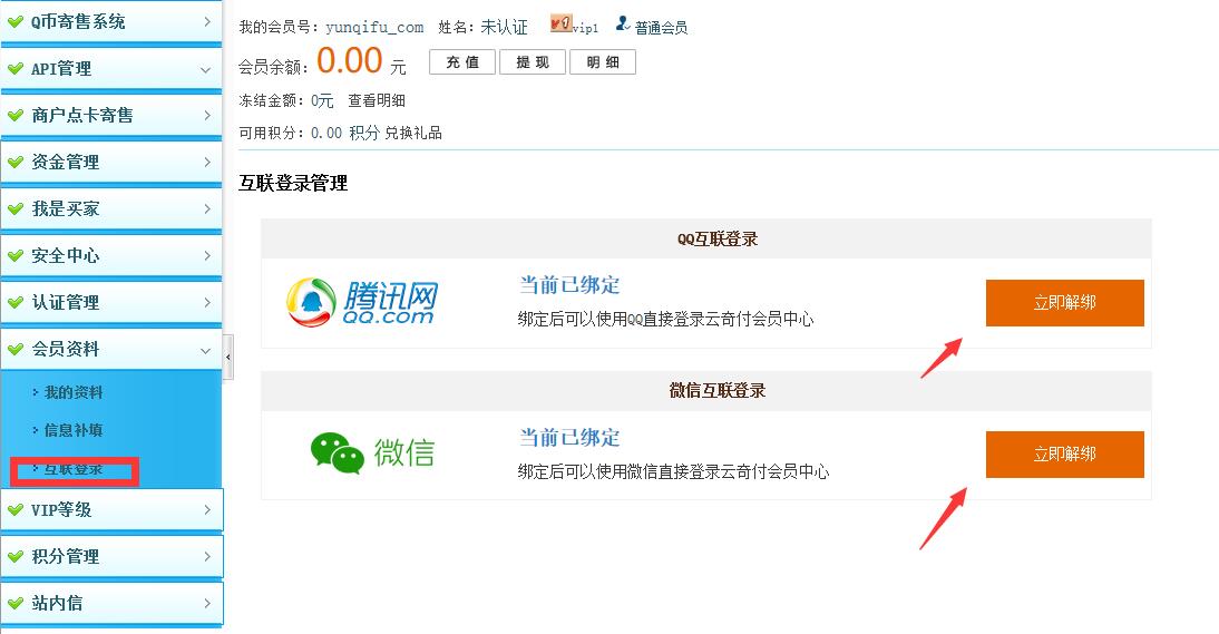 云奇付QQ或微信登录解除绑定