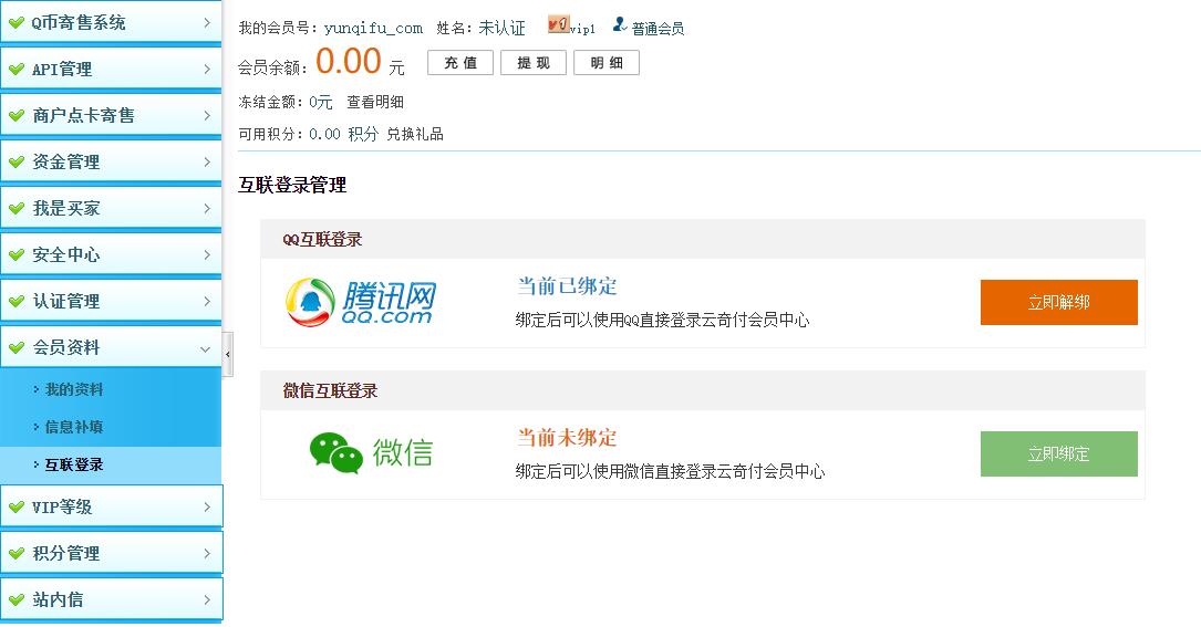 云奇付QQ或微信登录绑定