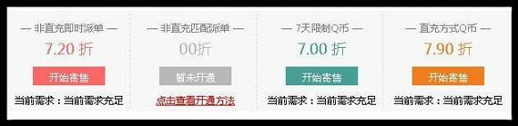 Q币寄售微信