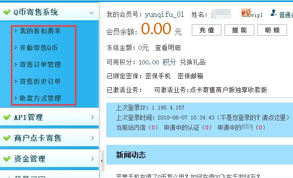 Q币寄售激活系统