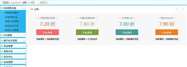 Q币寄售类型