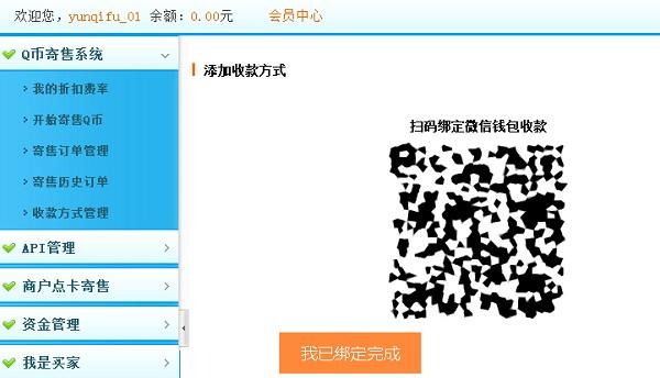 绑定微信收款码