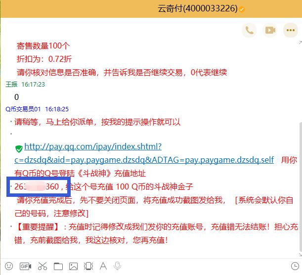 云奇付Q币寄售千万别充值到自己的QQ号上;
