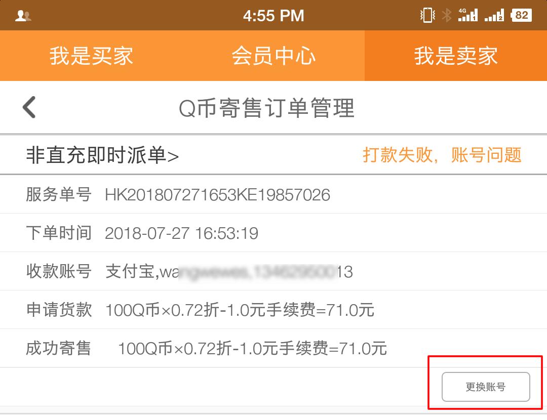 云奇付APP如何修改收款账号更改重填的订单?