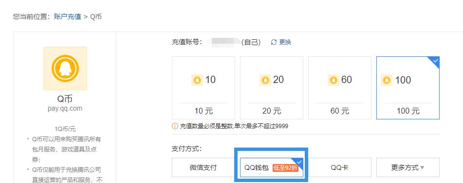【重要通知】关于云奇付Q币寄售折扣与折扣区间待调整公告