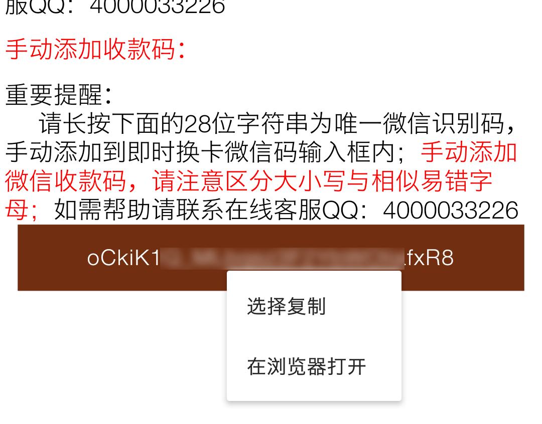 云奇付微信收款码如何便捷的复制成功?