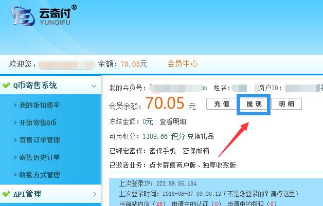 云奇付Q币寄售针对10Q币以下订单建议