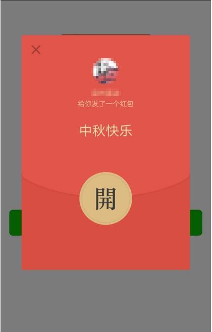 中秋节红包