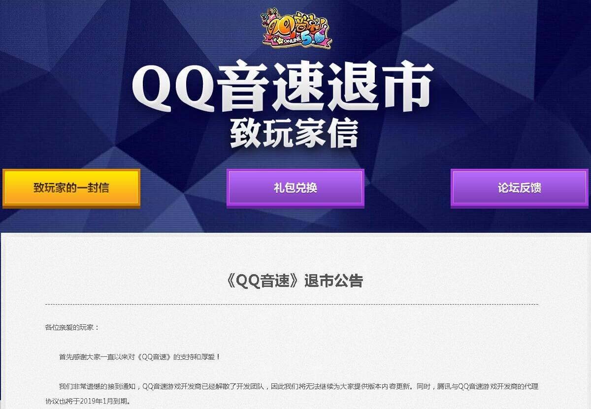 QQ音速退市公告