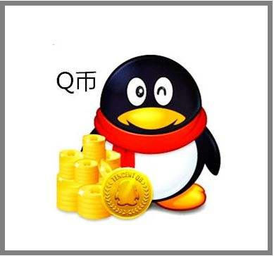 Q币回收兑换