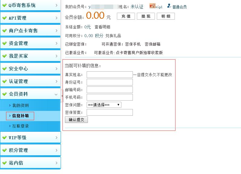 关于云奇付用户信息资料补填说明