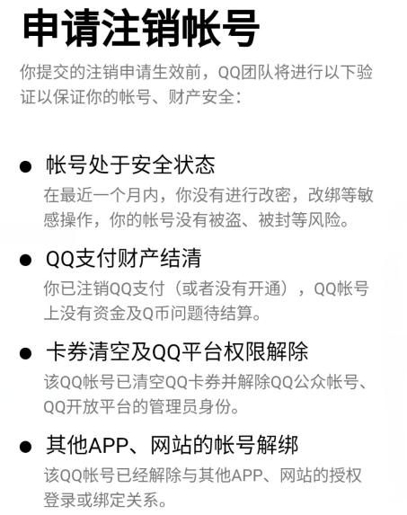 QQ号注销