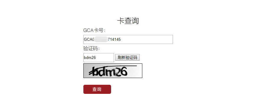 iTunes礼品卡及中国区苹果AppStore充值卡状态查询