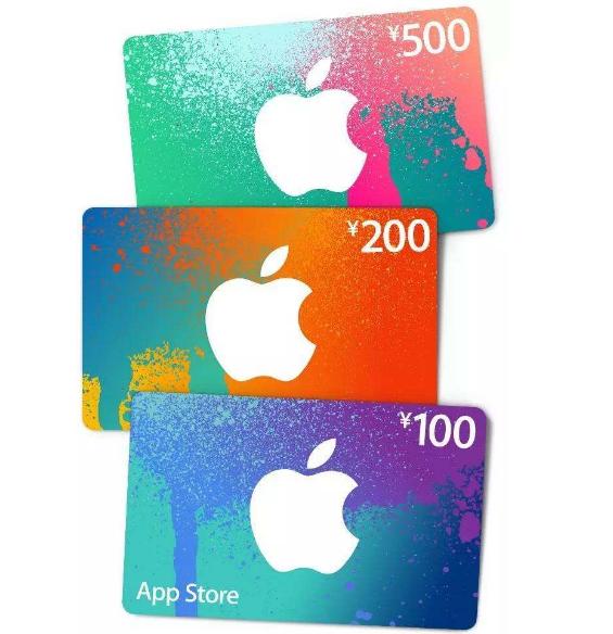 苹果AppStore充值卡