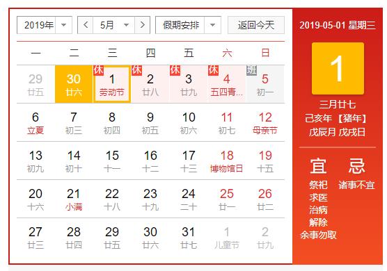 【公告】云奇付Q寄售服务2019年51劳动节正常服务