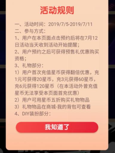 QQ超级会员五折活动规则