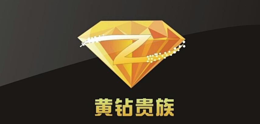 QQ超级会员和黄钻哪个好