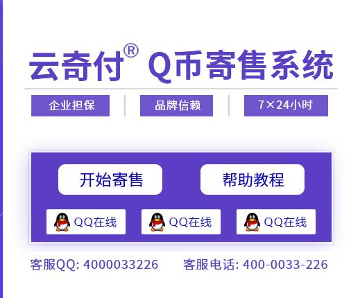 Q币寄售平台