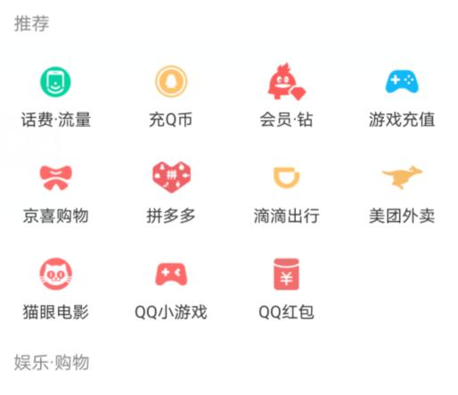 手机QQ生活服务