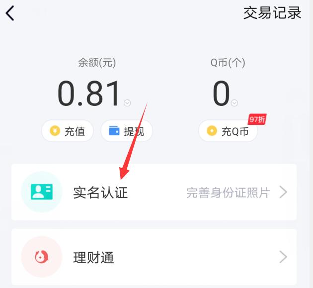 QQ实名信息核查