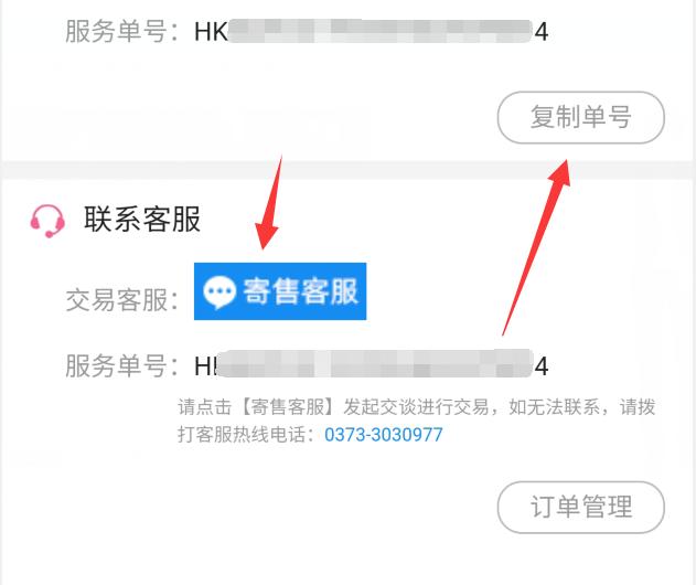手机寄售Q币
