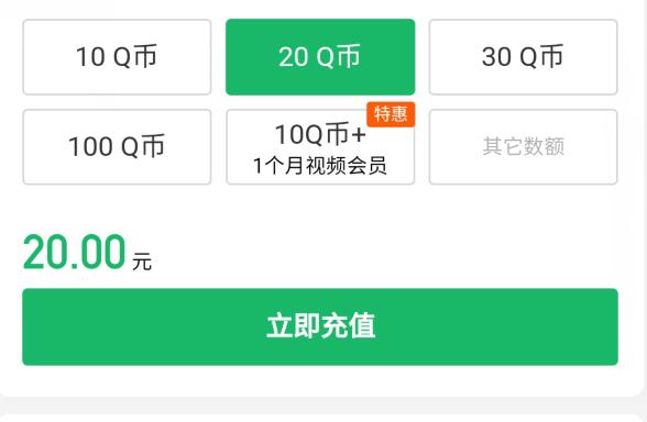 微信充Q币