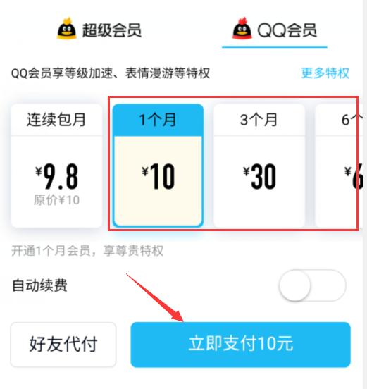 Q币充QQ会员