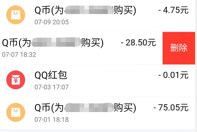 删除Q币充值记录