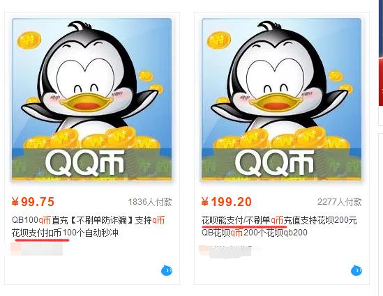 淘宝花呗充Q币