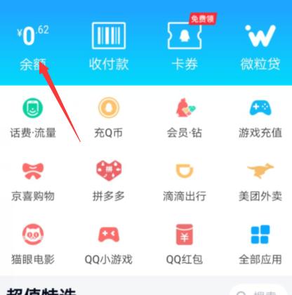 手机QQ查看Q币