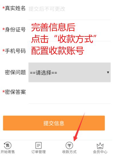 手机网页版寄售Q币