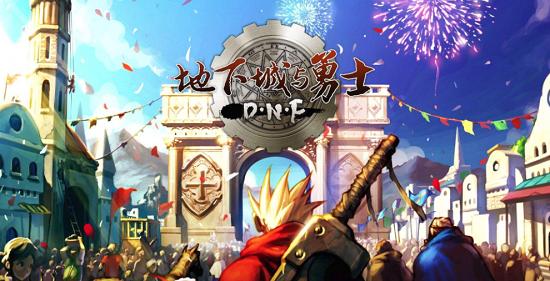 买DNF游戏账号去哪个平台比较好?比较可信?