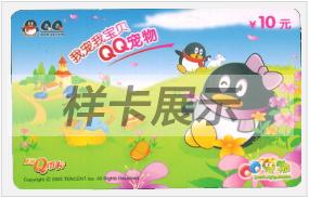 Q币卡样卡展示