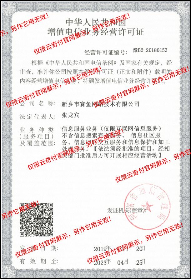 云奇付icp许可证